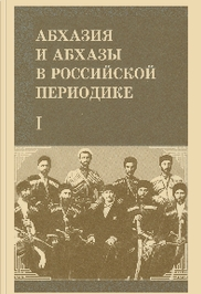 Abkhazia and Abkhazians in Russian periodicals (XIXth century to the start of the XXth century) - Book I