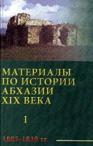 Materials on the history of Abkhazia of the XIXth Century (1803 - 1839)