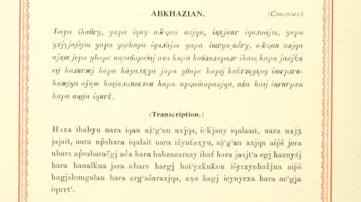 The Lord's Prayer in Abkhaz