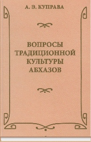 Questions concerning the traditional culture of the Abkhazians, by Kuprava A. E.