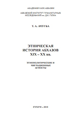 The Ethnic History of the Abkhazians in the XIX-XX centuries. (Ethno-political and Migrational Aspects), by Tejmuraz A. Achugba