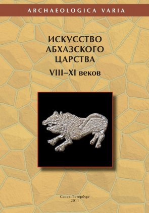 The Art of Abkhazian Kingdom from the VIIIth to the XIth Centuries