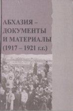 Abkhazia—Documents and Materials (1917–1921)