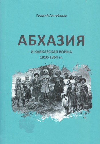 Abkhazia and the Caucasian War: 1810-1864