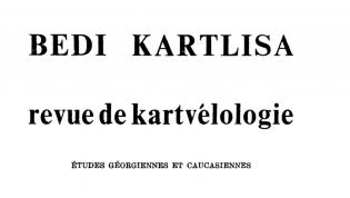 Bedi Kartlisa 1981